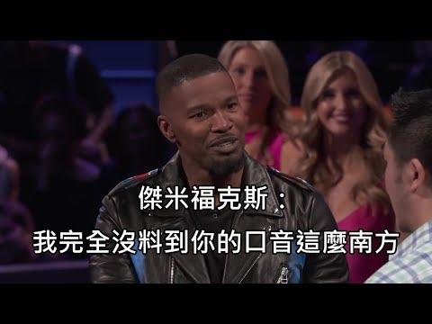 華裔美國人操著純正南方口音,讓來自南方的傑米福克斯超驚喜