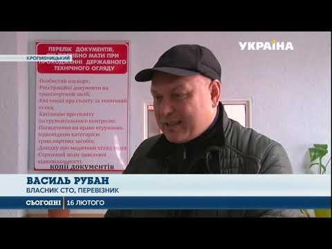 Фото Власники фур та автобусів в Кропивницькому не можуть пройти техогляд