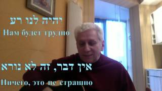 """Арик Айнштейн, ани веата перевод + разбор, Геннадий Крейнин, """"Успешный иврит"""""""