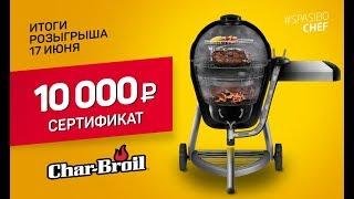 Разыгрываем 10 000 руб. на покупку ГРИЛЯ!