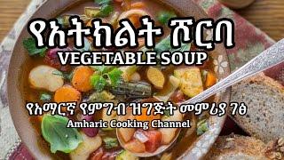 የአትክልት ሾርባ - Amharic Recipes - የአማርኛ የምግብ ዝግጅት መምሪያ ገፅ