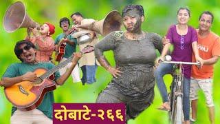 दोबाटे भाग २६६। 3 July 2020।।Dobate Episode 266।।।Harendra Khatri।।Laxana Rai