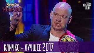 Этот мэр придуман не нами - Кличко в Вечернем Квартале - Лучшее 2017