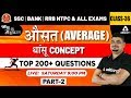 Maths by Dhasu Sir | Average | औसत (Part 2) | SSC CGL, RRB NTPC & All Exams Lec 34