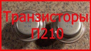 Транзисторы П210