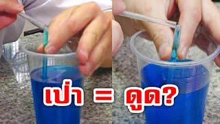 เมื่อเป่า...คุณกำลังดูด (ทำได้ไง!?) Bernoulli Effect