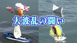 【撮影協力】 岡崎市 https://fc.okazaki-kanko.jp/news/100  この動画は3月上旬に撮影しました。 東海オンエア的な川シーズンは基本的に10月〜3月と言われてます。 春夏に入っても気持ちがいいからです。 リーダーが決めたことです。 この動画で一旦今シーズンの川は閉まります。 ありがとう乙川さん、矢作川さん。 来シーズンもよろしくお願いします。 (編集 : りょう)  どうも、東海オンエアです。 ぜひチャンネル登録お願いします!  サブチャンネル【東海オンエアの控え室】もぜひチャンネル登録してね!!! https://www.youtube.com/channel/UCynIYcsBwTrwBIecconPN2A  グッズ購入はこちらから!! https://goo.gl/YtauZW  有料メンバーシップの登録はこちらから! https://www.youtube.com/channel/UCutJqz56653xV2wwSvut_hQ/join  お仕事の依頼はこちらから https://www.uuum.co.jp/inquiry_promotion  ファンレターはこちらへ 〒107-6228 東京都港区赤坂9-7-1ミッドタウン・タワー 28階 UUUM株式会社 東海オンエア宛  【Twitterアカウント】 てつや→https://twitter.com/TO_TETSUYA としみつ→https://twitter.com/TO_TOSHIMITSU しばゆー→https://twitter.com/TOKAI_ONAIR りょう→https://twitter.com/TO_RYOO ゆめまる→https://twitter.com/TO_yumemarucas 虫眼鏡→https://twitter.com/TO_ZAWAKUN