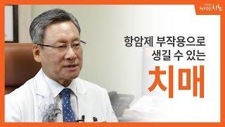 위암 항암치료 후 치매 증상은 항암제 부작용