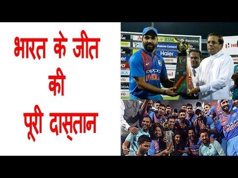 T 20 में भारत के जीत की पूरी दास्तान | Kartik Sensation batting | cricket | News today | News live.