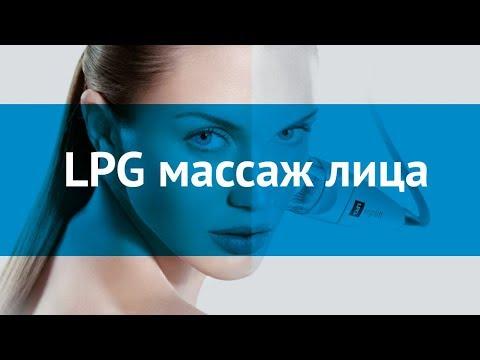 LPG Эндермолифт
