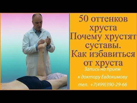 Хруст в суставах  Почему хрустят суставы  Причины хруста  Как убрать хруст суставов