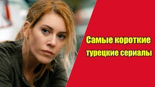 Самые короткие турецкие сериалы / НОВОСТИ ТУРЕЦКИХ СЕРИАЛОВ