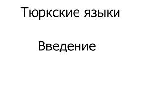 Тюркские языки введение