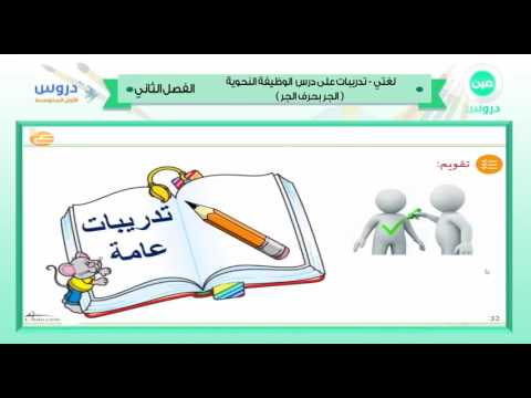 الأول المتوسط | الفصل الدراسي الثاني 1438 | لغتي | تدريبات على درس الوظيفة النحوية (الجر بحرف الجر)