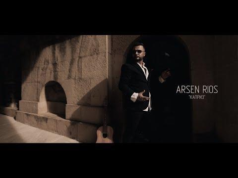 Arsen Ríos - Каприз