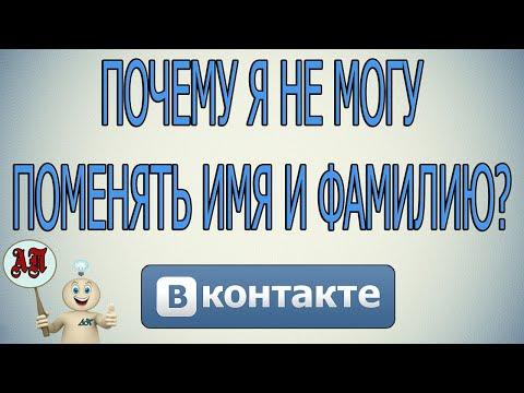 Почему я не могу изменить имя и фамилию в Вк (Вконтакте)?