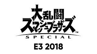 大乱闘スマッシュブラザーズSPECIAL[E32018]