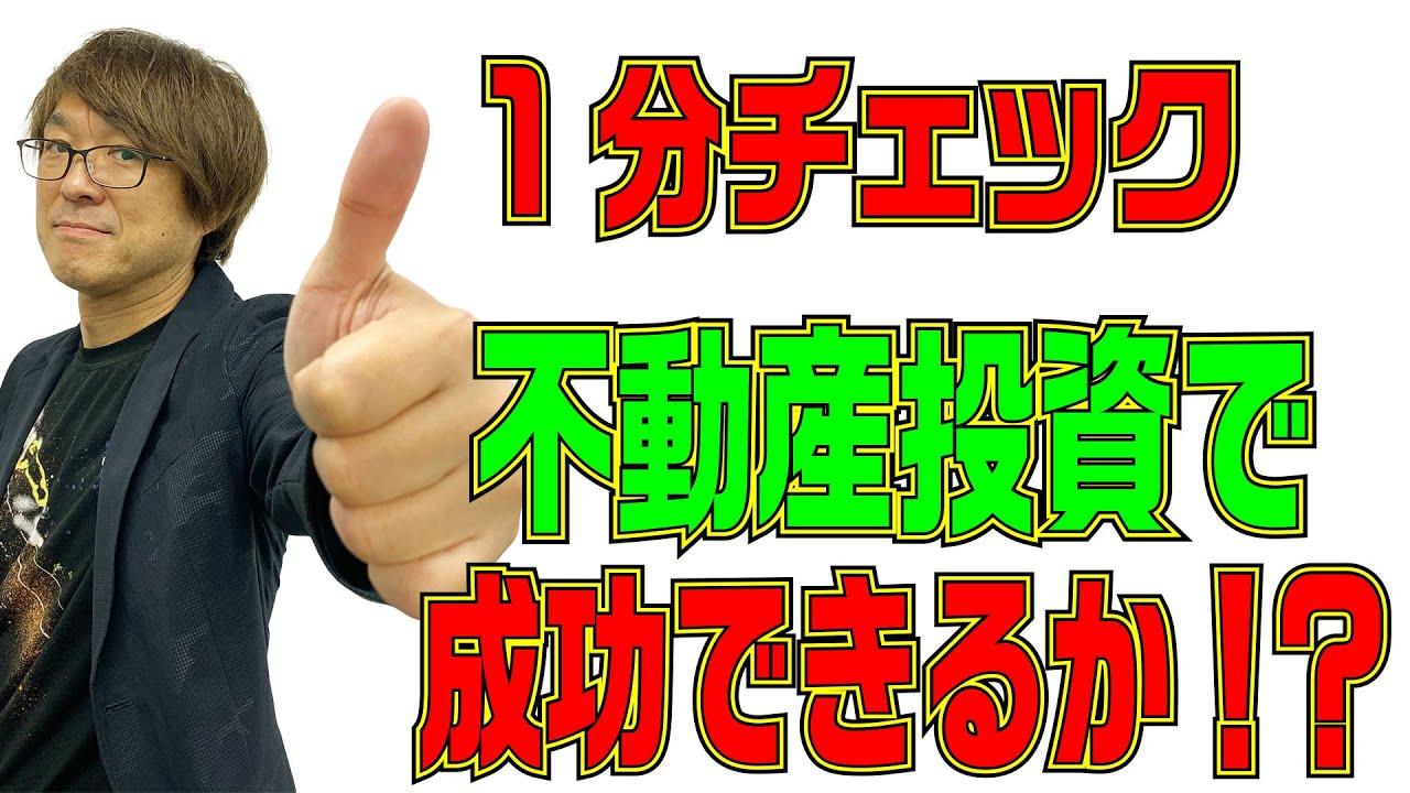 不動産投資あなたは成功できるか?1分チェック 不動産プロデューサー「アユカワタカヲ」が解説 @アユカワTV #不動産 #投資