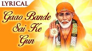 Gaao Bande Sai Ke Gun Sai Ka Poojan Karo Sai Bhajan