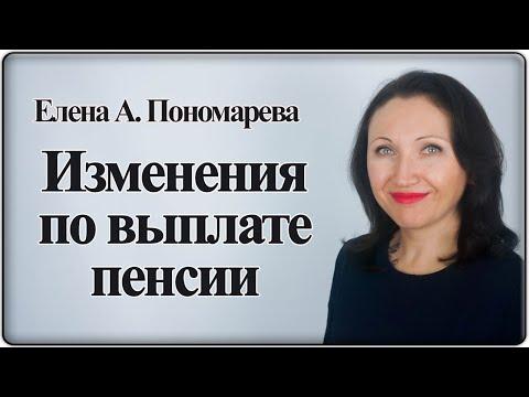 Изменения в порядке выплаты пенсии с октября 2020 - Елена А. Пономарева