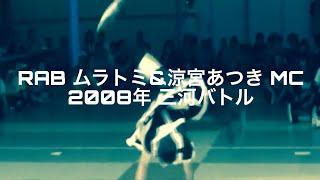 2008年RABムラトミ&涼宮あつきMC@三河バトルオープニング