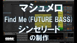 EDM作曲 マシュメロ Find Me コピー5  シンセリードの制作