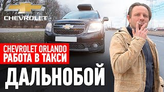 Chevrolet Orlando 8 лет в одних руках / Работа водителем - такси, дальнобой / ТИХИЙ