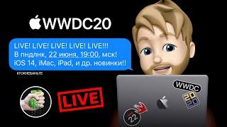 Донать как царь:https://www.donationalerts.com/r/wylsacom Смотри трансляцию WWDC вместе с Wylsacom и Letyshops и выигрывай Macbook 13 2020, iPhone 11 Pro Max, Apple Watch 5, Air Pods Pro! Условия: 1. Зарегистрируйся в LetyShops: https://letyshops.app.link/wwdc   2. Напиши под этим постом: https://www.instagram.com/p/CBlaShIpC1q свой ID LetyShops и отметь двух друзей.  3. Подпишись на Instagram-аккаунт Wylsacom: https://www.instagram.com/wylsacom  Вопросы и ответы:  1. Я уже зарегистрирован на Летишопс, еще раз регистрироваться? - Нет, регистрироваться заново не нужно, просто войди в свой аккаунт. 2. Где найти ID аккаунта LetyShops? - Ищи ID в личном кабинете возле имени. 3. Сколько комментариев можно оставить в Instagram? - Оставляй один комментарий, мы не будем засчитывать несколько комментариев от одного человека. 4. Я подписан на твой канал! Подписки на моем канале должны быть открыты? - Да, во время розыгрыша мы будем проверять подписку на аккаунт Wylsacom в Instagram.  Если Apple презентует новые устройства, можем заменить призы на обновленные устройства. Все возможные изменения будут объявлены в прямом эфире. Розыгрыш действителен по всему миру (в т.ч. Россия и Украина). Итоги подводим 22 июня в прямом эфире, сразу после трансляции WWDC. Удачи!  Самая вкусная шаурма в Москве:https://biggeek.ru/s/shwarmwwdc  Запасная ссылка для трансляции ВК: https://vk.com/wylsacom?w=wall-31038184_10053432
