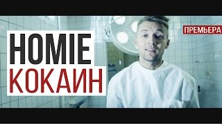 HOMIE - Кокаин