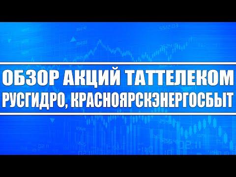 Обзор акций Таттелеком, Русгидро, Красноярскэнергосбыт