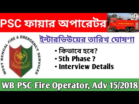 PSC Fire Operator Interview || WB PSC Fire Operator, Interview Date Adv 15/2018 || Education Notes