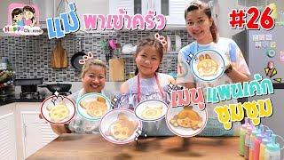 แม่พาเข้าครัว#26 เมนู แพนเค้กซูมซูม พี่ฟิล์ม น้องฟิวส์ Happy Channel