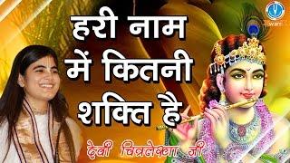 Hari Naam Mein Kitni Shakti Hai Krishna Bhajan Devi Chitralekhaji