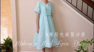 薄荷色麻質洋裝   DIY 手作   Making A Mint Linen Dress