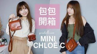 Chloé迷你小C包是不是個廢物包?開箱姨姨們的小團包 Mini Chloé C Bag