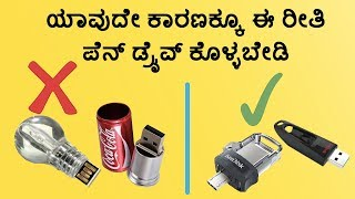You should know this before You Buy Pen Drive |Kannada