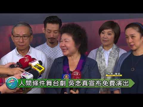 綠光《人間條件一》首演 陳菊邀市民至衛武營觀賞