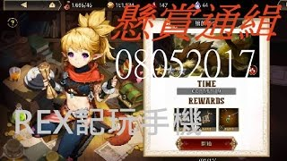 【REX記玩手機】香港 王冠之戰 War of Crown 懸賞通緝 手機 手遊 (廣東話) 08052017