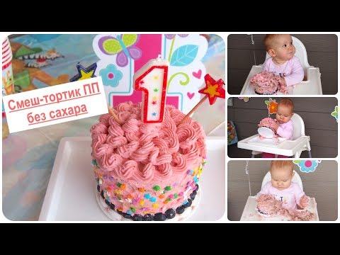 Рецепт полезного Смеш-тортика на годик малышу