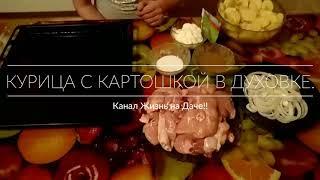 КУРИЦА С КАРТОШКОЙ В ДУХОВКЕ.  ПРОСТОЙ И ВКУСНЫЙ РЕЦЕПТ.
