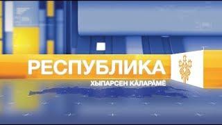Республика 13.08.2018 на чувашском языке. Вечерний выпуск