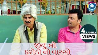 Jitu Pandya Ni Dhamakader Comedy Videos |Mahesh Rabari |જીતુ નો કરોડો નો વારસો