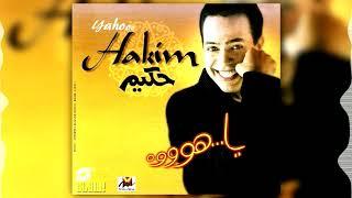مازيكا حكيم البوم ياهوووو | بشاكة - Hakeem Bashaka تحميل MP3