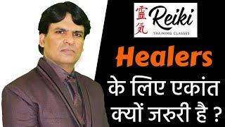 Healers के लिए एकांत क्यों जरुरी है?  : Reiki Master / Satya Narayan