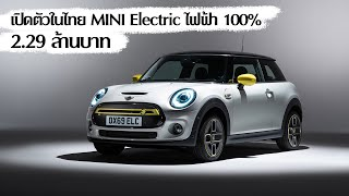 [spin9] พาชมคันจริง MINI Electric ไฟฟ้า 100% เปิดตัวในไทย 2.29 ล้านบาท