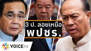 Wake Up Thailand - 3 ป. ลอยตัวเหนือพรรคพลังประชารัฐ อยู่กันคนละชั้น