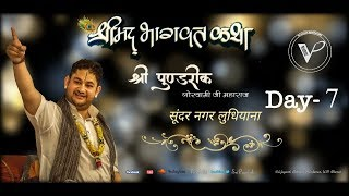 Shrimad Bhagwat Katha by Pundrik Goswami Ji Maharaj - 8 May | Ludhiana | Day 7