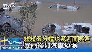 短短五分鐘水淹河南隧道 暴雨後如汽車墳場|十點不一樣20210723