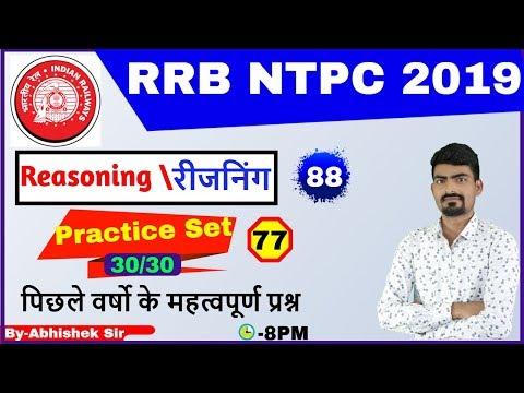 RRB NTPC |  Reasoning | By Abhishek  Sir |2019 के लिए महत्वपूर्ण प्रश्न |8: 00 PM | Class- 88||