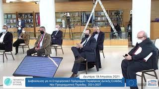 """Επίσημη έναρξη διαβούλευσης για το Επιχειρησιακό Πρόγραμμα Περιφέρειας Δυτικής Ελλάδας """"2021-2027"""""""